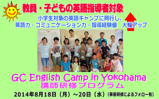 201408camp1.png