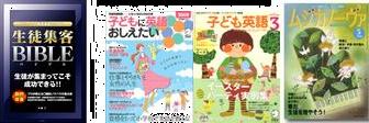 mrhsato-books.JPG