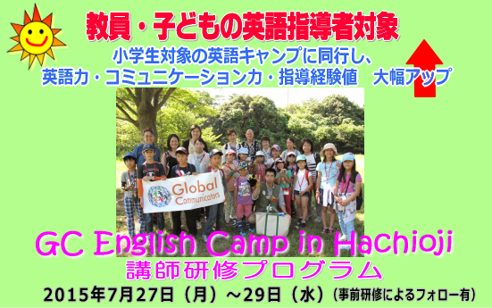 201507camp1