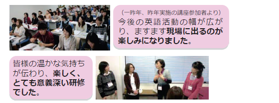 小学校英語指導者セミナー&ワークショップ2015