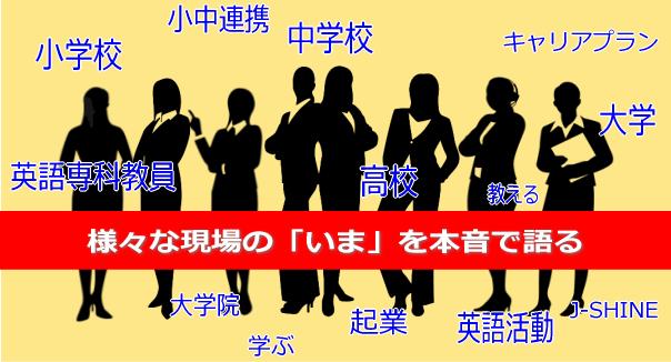 小学校英語指導者セミナーin東京 シンポジウム
