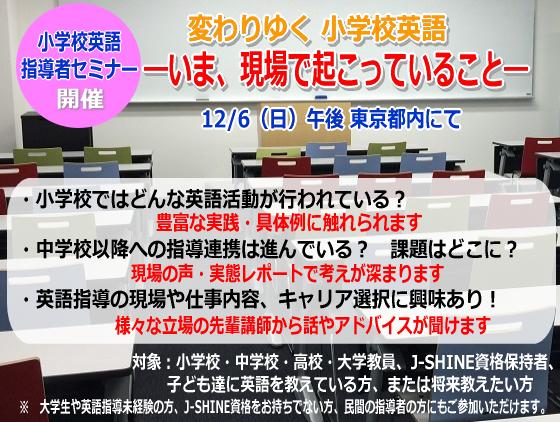 小学校英語指導者セミナーin東京