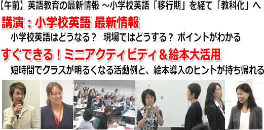 小学校英語指導者セミナー&ワークショップ2019