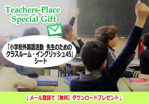 小学校英語活動表現集プレゼント