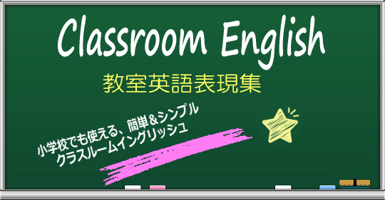 教室英語の黒板~小学校版